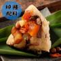 東港古早味烏魚子干貝粽5粒組(180G/粒)